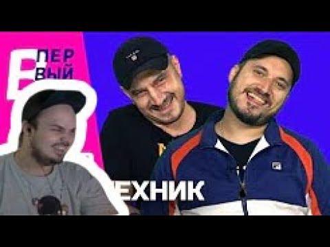 Туку смотрит: Пародия Satyr | Паша Техник: Дисс на Feduk, реакция на Lil Pump, T-killah,