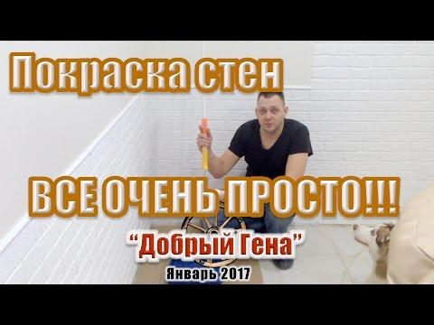 Покраска стен Водоэмульсионная краска ВСЕ ОЧЕНЬ ПРОСТО!!!