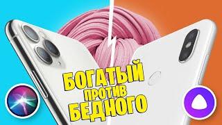 ЗАЛИЛА ПЕНОЙ НОВЫЙ АЙФОН!😨 Богатый и бедный бот делают слаймы из случайных ингредиентов.