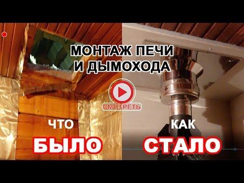Монтаж ПЕЧИ и ДЫМОХОДА в бане. Пошаговая инструкция на примере двух строек