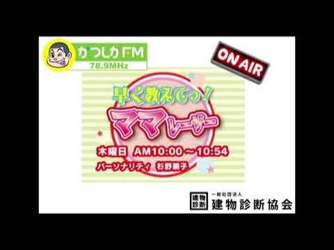 建物診断協会 かつしかFM ラジオCM(30秒)