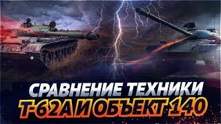 ✮Сравнение техники: T-62A и Объект 140✮