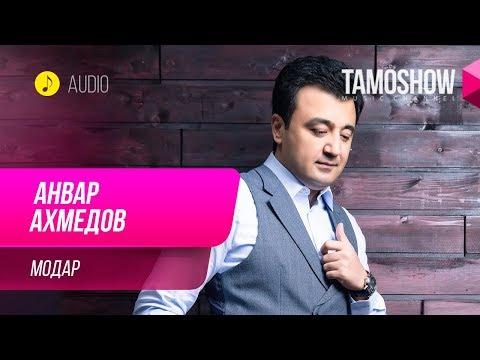 Анвар Ахмедов - Модар (Клипхои Точики 2019)