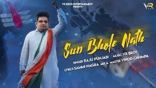 Sun Bhole Nath   Raju Punjabi   Shiv Bhajan 2018   VR BROS ENTERTAINMENT