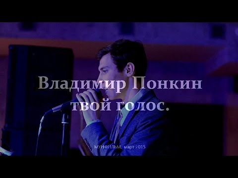 Владимир ПОНКИН - Твой голос