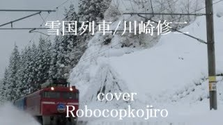 雪国列車/川崎修二cover