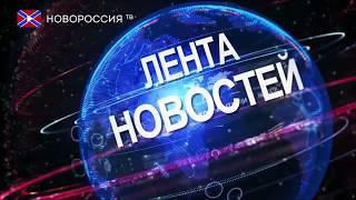 Лента Новостей 7 июля 2018 года