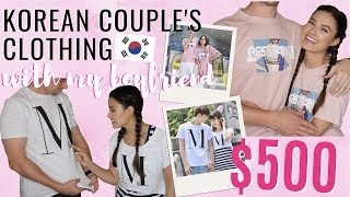 $500 MATCHING KOREAN COUPLES CLOTHING TRY-ON WITH MY BOYFRIEND