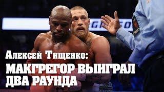 Алексей Тищенко: Мейвезер - Макгрегор – шоу, настоящий бой – Головкин - Канело