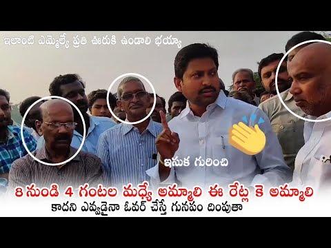 Must Watch : YSRCP MLA  Kotaru Abbaya Chowdary BOLD WARNING to Officers | Telugu Varthalu