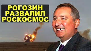 Рогозин и проедающий бюджет Роскосмос