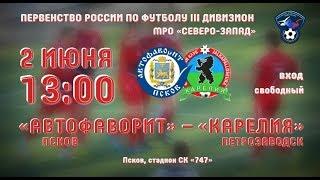 """""""Автофаворит"""" Псков - Сб. Карелии (Петрозаводск)"""