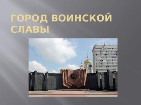 Хабаровск - Город воинской славы