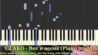 CJ AKO Весна Synthesia Пианино Красивая мелодия Piano tutorial music easy  Музыка melody