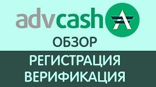 ПОДРОБНО регистрация ADV Cash - Обзор, Регистрация, Верификация