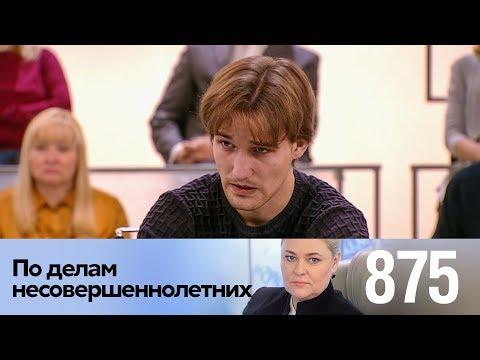 По делам несовершеннолетних | Выпуск 875