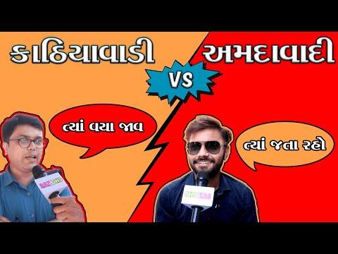 Kathiyawadi vs Amdavadi   Street Interview   Ahmedabad