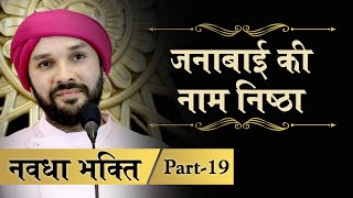 Navdha Bhakti | Part 19 | Shree Hita Ambrish Ji | Bareilly