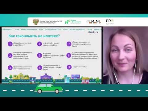 Ипотека-2020: на что обратить внимание? | Инна Солдатенкова | 14.06.2020 г.