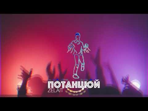 ZELAIT, відео 7