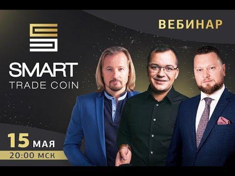 SmartTradeCoin   STC Webinar   29.05.2019г