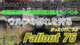 フォールアウト76 伝説装備が3個出る ウルフ狩り EVENT: LEADER OF THE PACK パブリックイベント Fallout 76 PS4