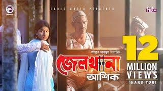 Jailkhana জেলখানা Ankur Mahamud Feat Ashik Bangla New Song 2018 Official Mp3