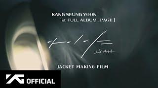강승윤(KANG SEUNG YOON) - [PAGE] JACKET MAKING FILM
