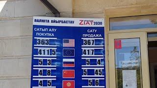 13 Понедельник Тенге Продолжает Искать Дно . Доллар растёт падает евро, Золото , рубль биржа график