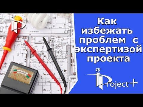 Какие ДОКУМЕНТЫ нужны для прохождения экспертизы проекта электроснабжения. Как избежать проблем .