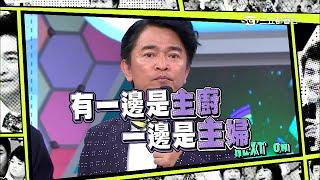 【頂尖料理殊死鬥!演藝圈最強主婦vs.五星級主廚】綜藝大熱門(完整版)