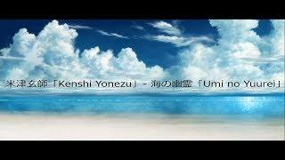 米津玄師「Kenshi Yonezu」   海の幽霊「Umi No Yuurei」Lyrics Video (JapRomEng)