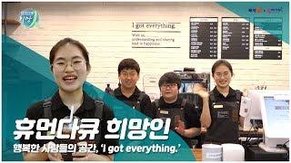 행복한 사람들의 공간 'I got everything' 이야기 (휴먼다큐 희망人)내용