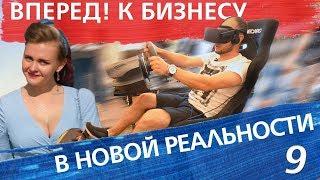 Виртуальная реальность как БИЗНЕС.Гик Пикник.