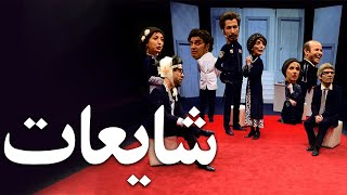 Film Shayeat