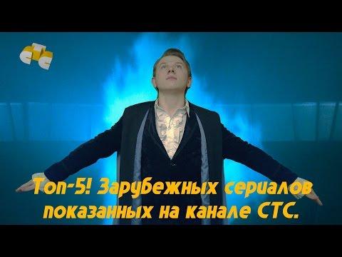 Топ-5! Зарубежных сериалов показанных на канале СТС. (видео)