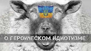 Андрей Ваджра. О героическом идиотизме 16.02.2018. (№ 20)