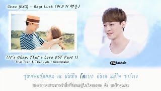 [Karaoke - Thaisub] CHEN (EXO) -  최고의 행운 Best Luck ( It's Okay, That's Love OST )