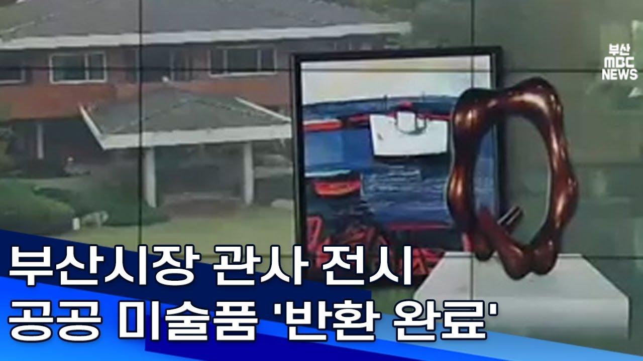 ⑬부산시장 관사 전시 공공 미술품 '반환 완료'
