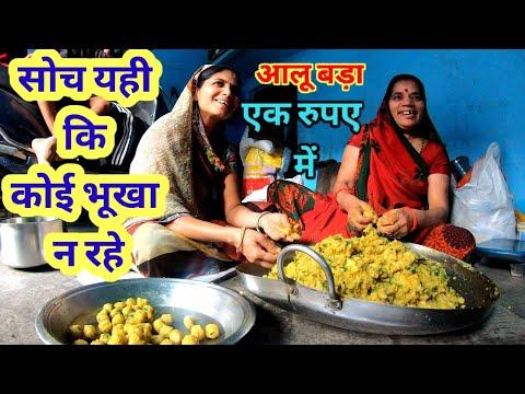 एक रुपए में एक आलू बड़ा आज भी दे रहे हैं भावसार परिवार । Cheapest Aalo Bada in just ₹1 in Indore MP
