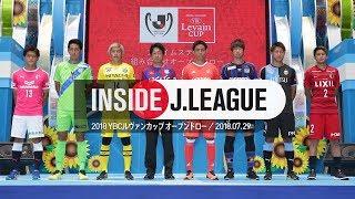 InsideJ.League:ルヴァンカップオープンドローの舞台裏に潜入!2018JリーグYBCルヴァンカップオープンドロー2018年7月29日