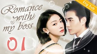 [Eng Sub] Romance with my boss EP01 |Love of Sunshine brilliant in life【Chinese drama eng sub】
