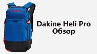 Dakine Heli Pro 20L / pbs - відео 1