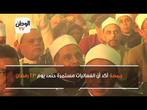 وزيرالأوقاف يفتتح فعاليات ملتقى الفكر الإسلامي بساحة مسجد الحسين