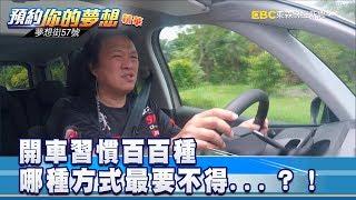 開車習慣百百種 哪種方式最要不得...?!《57夢想街 預約你的夢想 精華篇》20180730