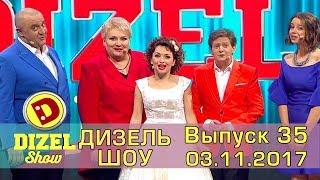Дизель шоу - полный выпуск 35 от 03.11.2017   Дизель cтудио - семейные приколы и юмор Украина