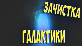 Fallout 4 Захват Галактики Nuka world