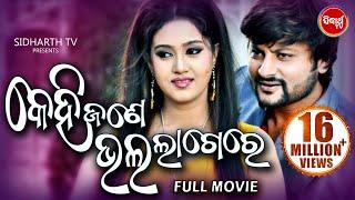 KEHI JANE BHALA LAGERE | Odia Super Hit Full Film | Anubhav, Barsha | Sidharth TV