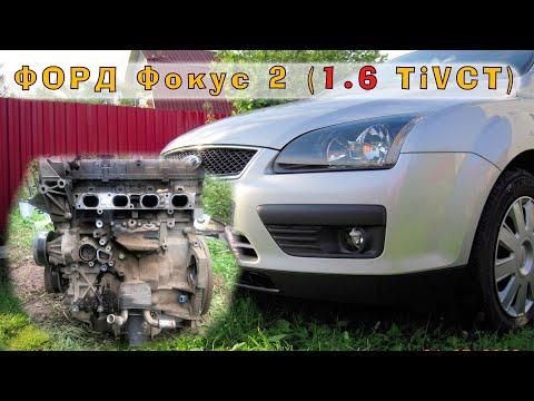 Ford 1.6 TiVCT (HXDB) - Стучит? Капитальный ремонт!