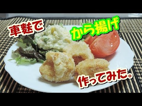 【とても美味しい簡単レシピ】車麩で唐揚げを作ってみた。